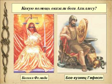 Какую помощь оказали боги Ахиллесу? Богиня Фемида Бог-кузнец Гефест