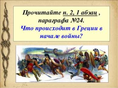 Прочитайте п. 2, 1 абзац , параграфа №24. Что происходит в Греции в начале во...