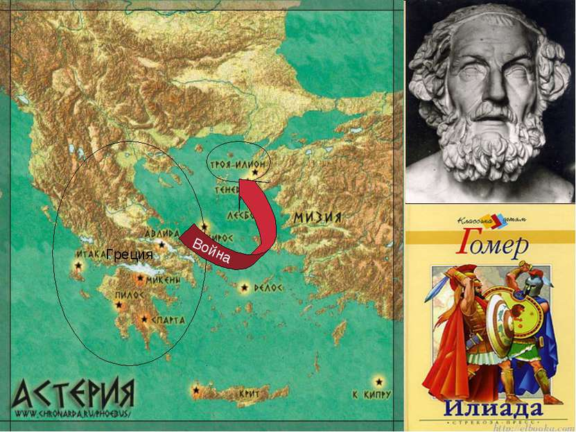 Греция Война