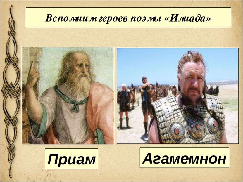 Вспомним героев поэмы «Илиада» Приам Агамемнон
