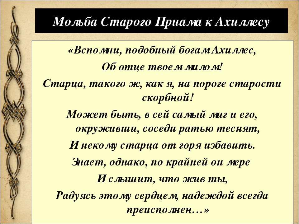 Мольба Старого Приама к Ахиллесу «Вспомни, подобный богам Ахиллес, Об отце тв...