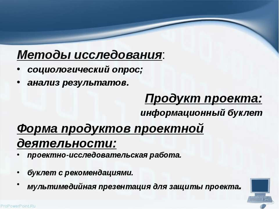 Методы исследования: социологический опрос; анализ результатов. Продукт проек...