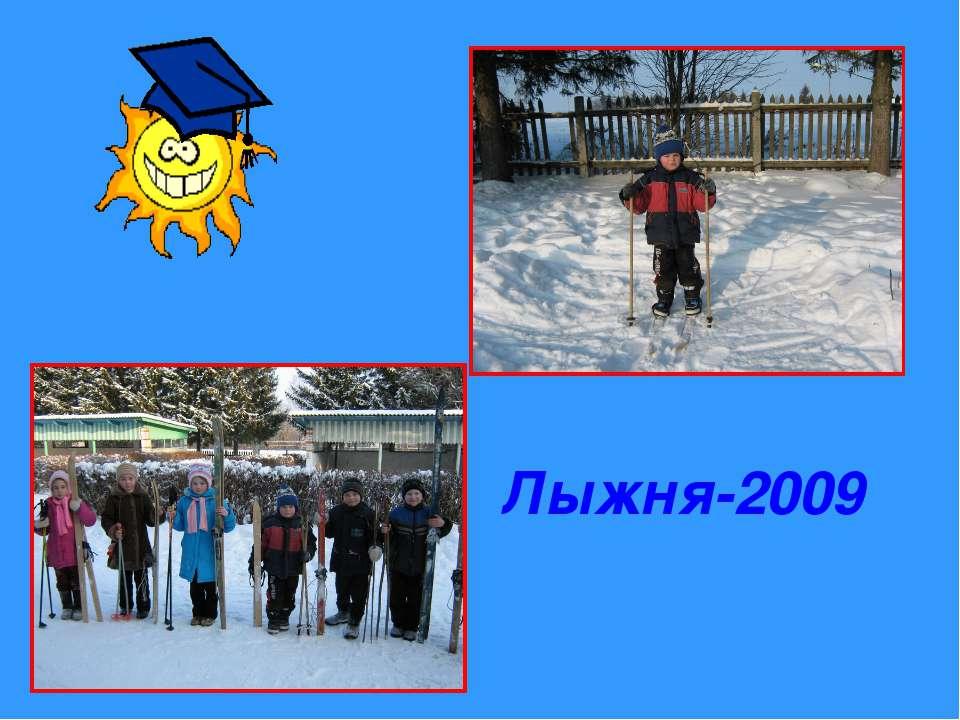 Лыжня-2009