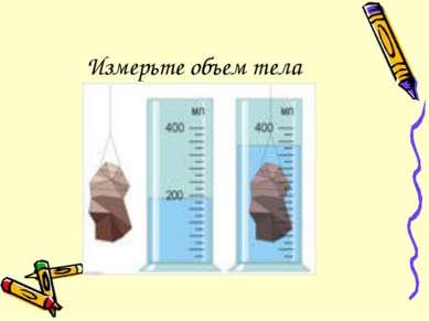 Измерьте объем тела