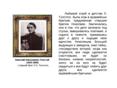 Любимой игрой в детстве Л. Толстого была игра в муравейных братьев, придуманн...