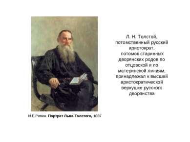 Л.Н. Толстой, потомственный русский аристократ, потомок старинных дворянских...