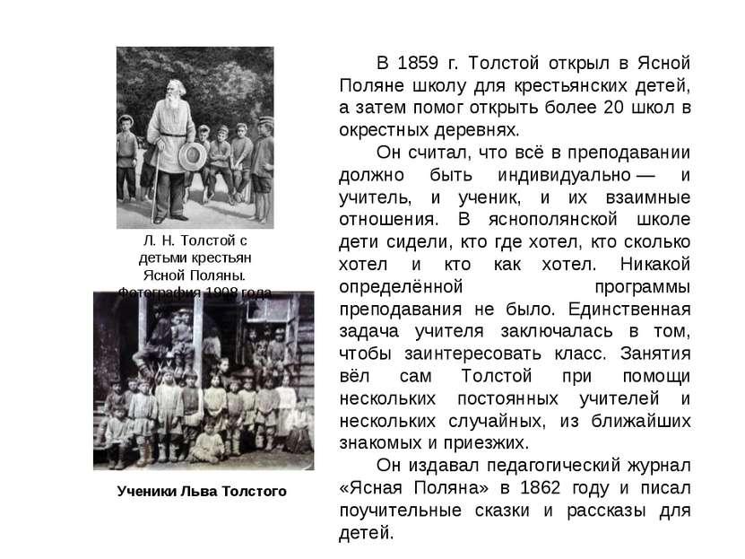 В 1859 г. Толстой открыл в Ясной Поляне школу для крестьянских детей, а затем...