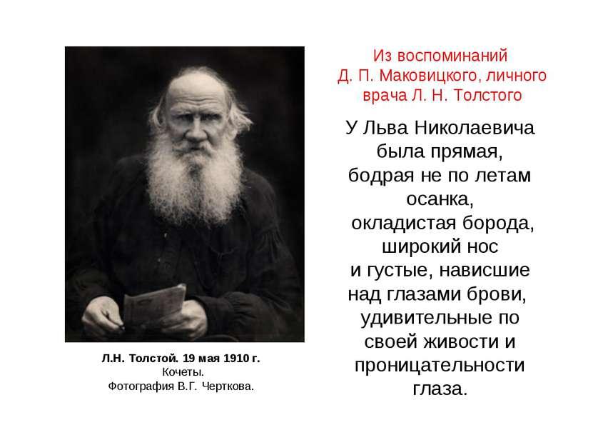 Л.Н. Толстой. 19 мая 1910 г. Кочеты. Фотография В.Г. Черткова. У Льва Николае...
