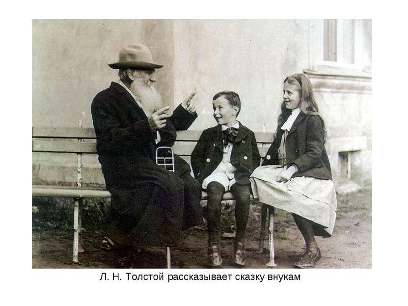 Л.Н.Толстой рассказывает сказку внукам