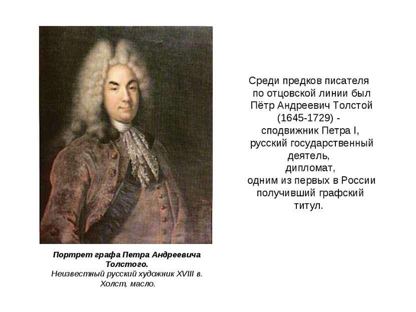 Среди предков писателя по отцовской линии был Пётр Андреевич Толстой (1645-17...