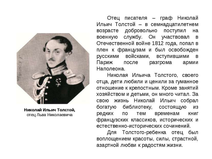 Николай Ильич Толстой, отец Льва Николаевича Отец писателя – граф Николай Иль...