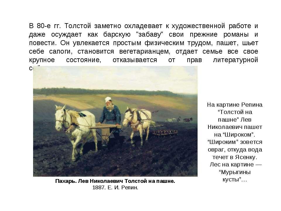 В 80-е гг. Толстой заметно охладевает к художественной работе и даже осуждает...
