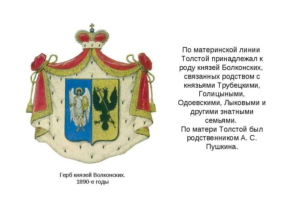 Герб князей Волконских. 1890-е годы По материнской линии Толстой принадлежал ...