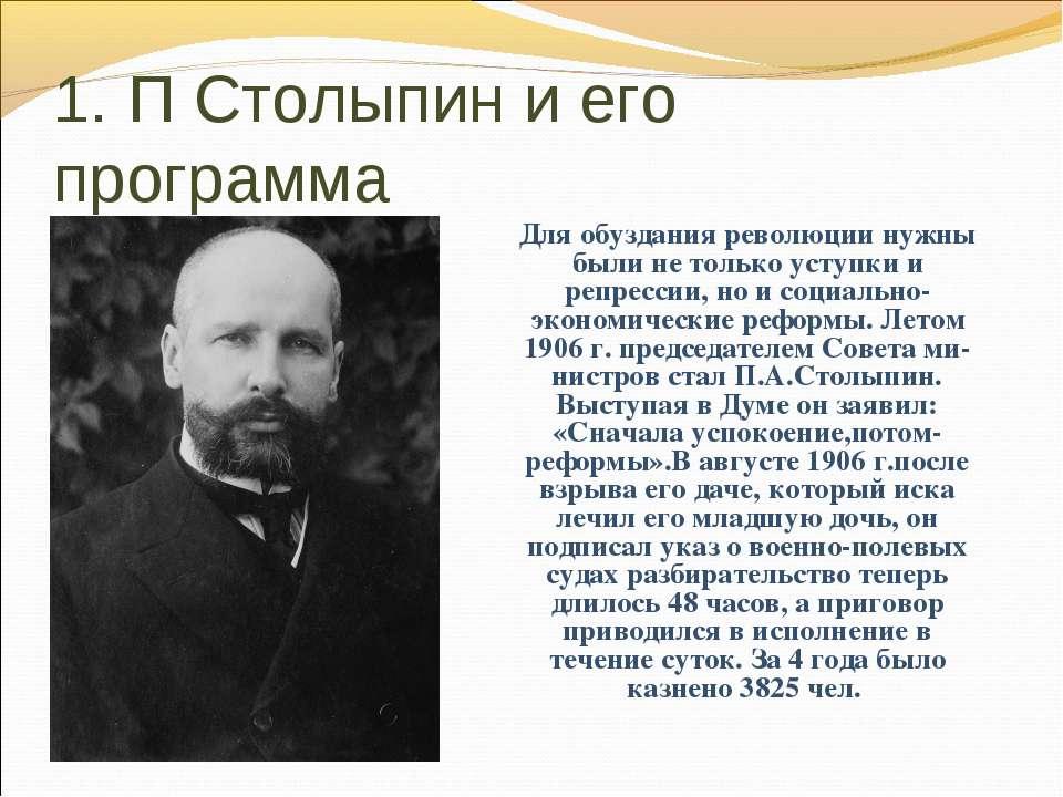 1. П Столыпин и его программа Для обуздания революции нужны были не только ус...