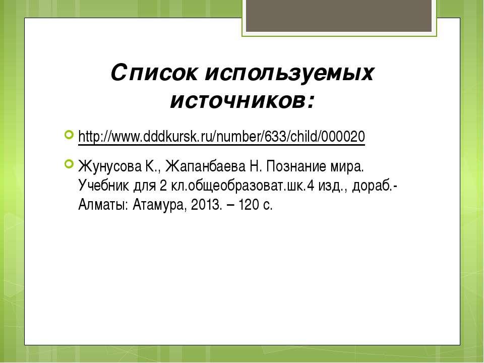 Список используемых источников: http://www.dddkursk.ru/number/633/child/00002...