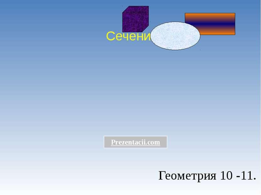 . Сечения. Геометрия 10 -11. Prezentacii.com
