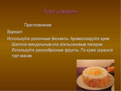 Торт «Ангел» Приготовление Вариант: Используйте различные бисквиты. Ароматизи...