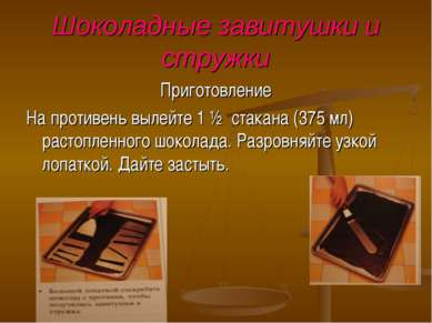 Шоколадные завитушки и стружки Приготовление На противень вылейте 1 ½ стакана...