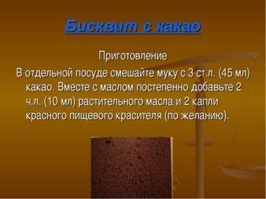 Бисквит с какао Приготовление В отдельной посуде смешайте муку с 3 ст.л. (45 ...