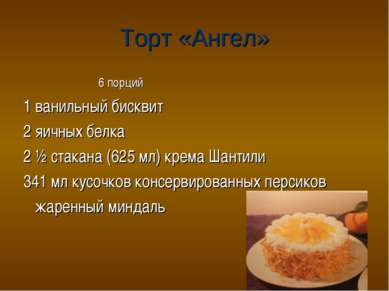 Торт «Ангел» 6 порций 1 ванильный бисквит 2 яичных белка 2 ½ стакана (625 мл)...