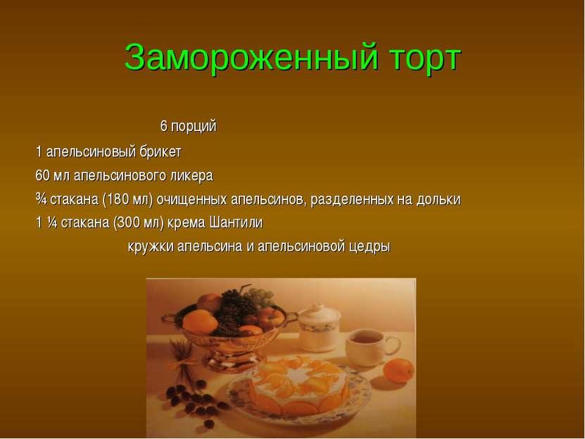 Замороженный торт 6 порций 1 апельсиновый брикет 60 мл апельсинового ликера ¾...