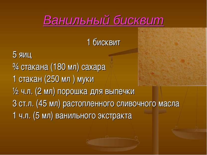 Ванильный бисквит 1 бисквит 5 яиц ¾ стакана (180 мл) сахара 1 стакан (250 мл ...