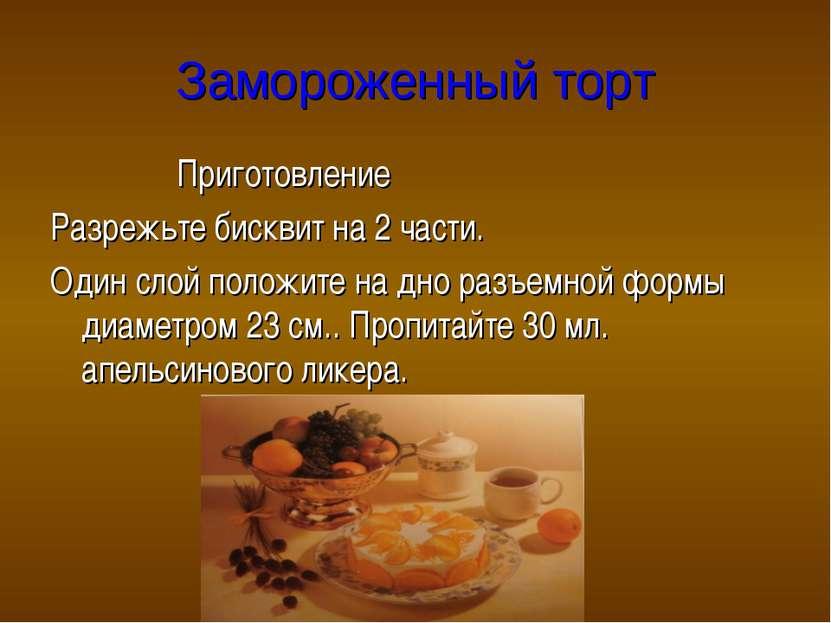 Замороженный торт Приготовление Разрежьте бисквит на 2 части. Один слой полож...