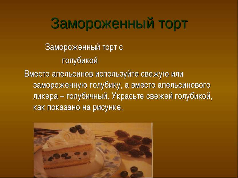 Замороженный торт Замороженный торт с голубикой Вместо апельсинов используйте...