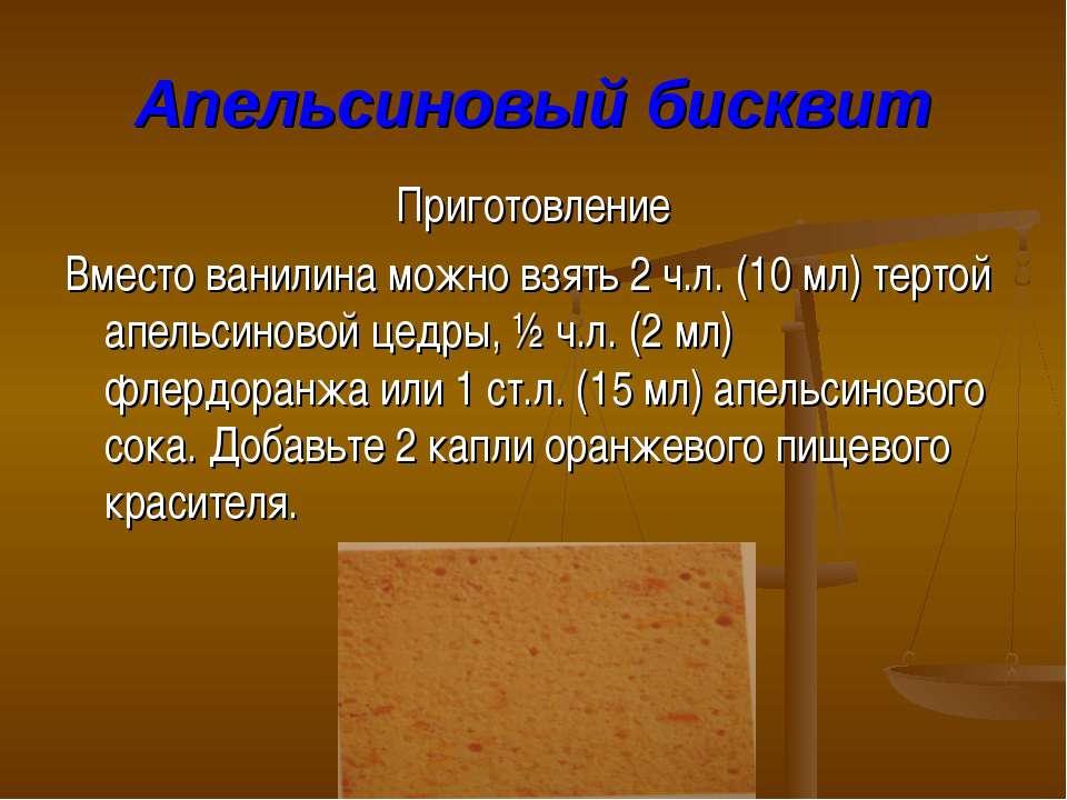 Апельсиновый бисквит Приготовление Вместо ванилина можно взять 2 ч.л. (10 мл)...