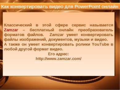 Классический в этой сфере сервис называется Zamzar – бесплатный онлайн преобр...