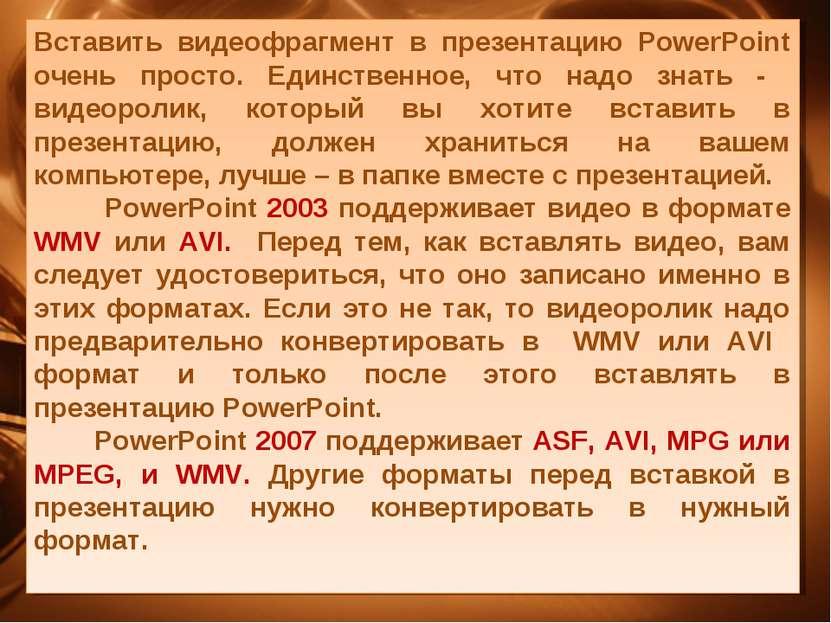 Вставить видеофрагмент в презентацию PowerPoint очень просто. Единственное, ч...