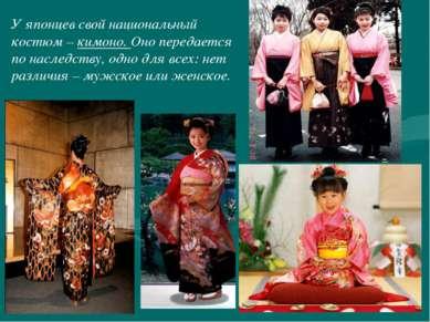У японцев свой национальный костюм – кимоно. Оно передается по наследству, од...