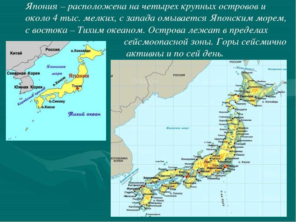 Япония – расположена на четырех крупных островов и около 4 тыс. мелких, с зап...