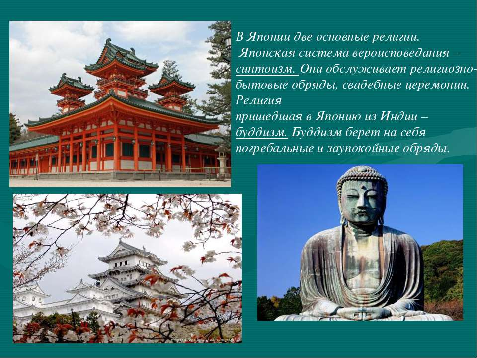 В Японии две основные религии. Японская система вероисповедания – синтоизм. О...