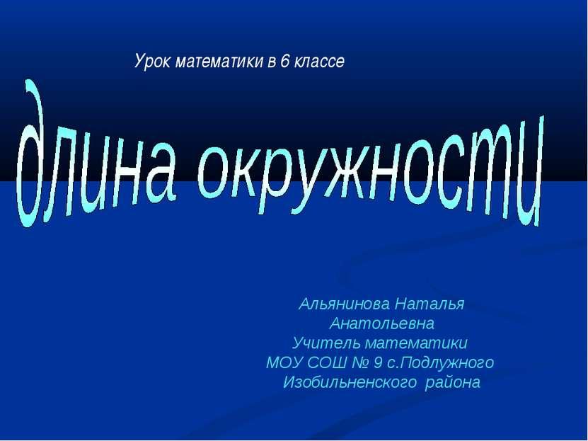 Альянинова Наталья Анатольевна Учитель математики МОУ СОШ № 9 с.Подлужного Из...