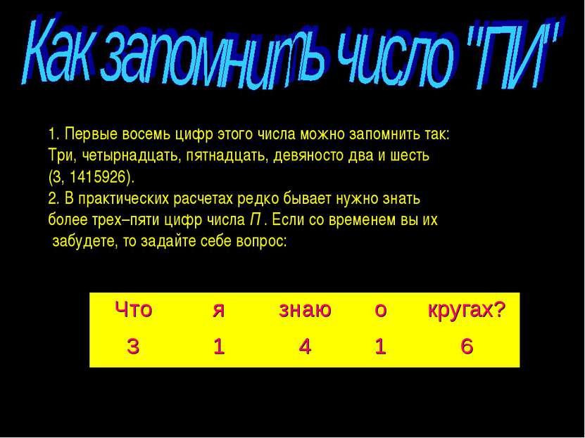 1. Первые восемь цифр этого числа можно запомнить так: Три, четырнадцать, пят...