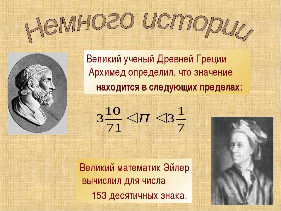 Великий ученый Древней Греции Архимед определил, что значение π находится в с...