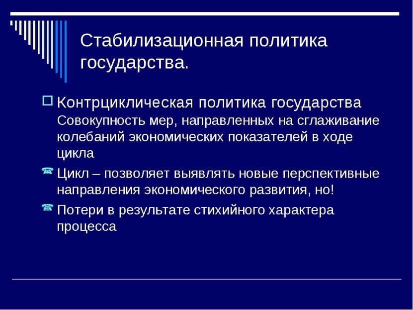 Стабилизационная политика государства. Контрциклическая политика государства ...