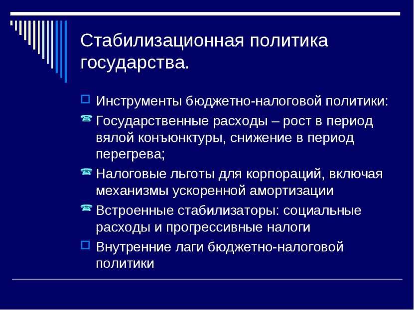 Стабилизационная политика государства. Инструменты бюджетно-налоговой политик...