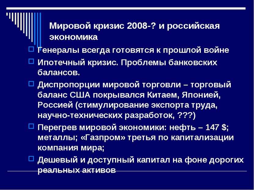 Мировой кризис 2008-? и российская экономика Генералы всегда готовятся к прош...