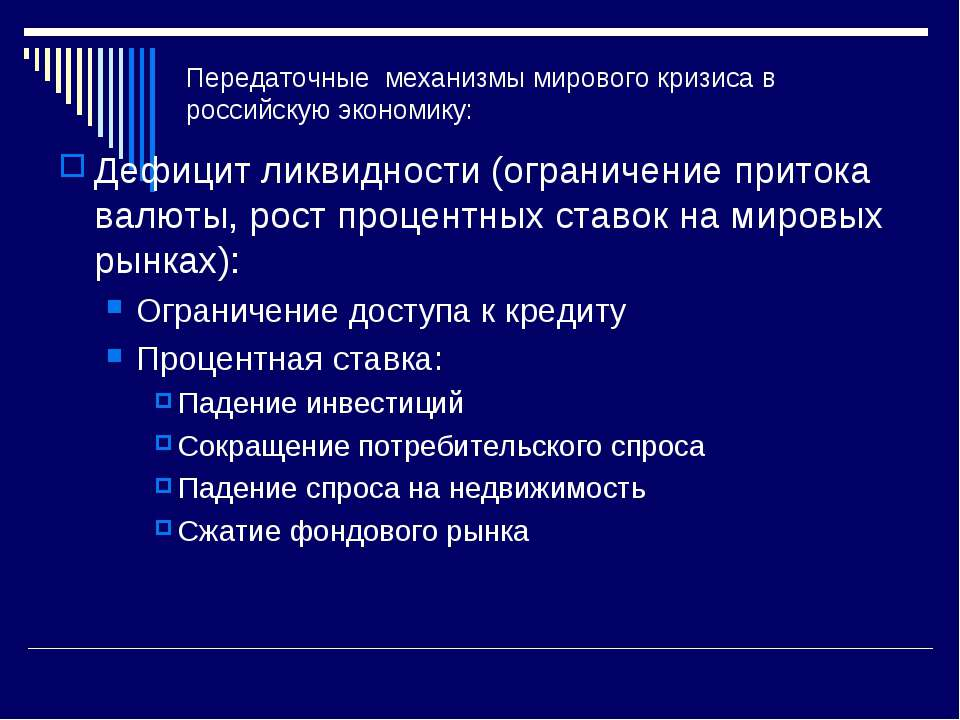 Передаточные механизмы мирового кризиса в российскую экономику: Дефицит ликви...