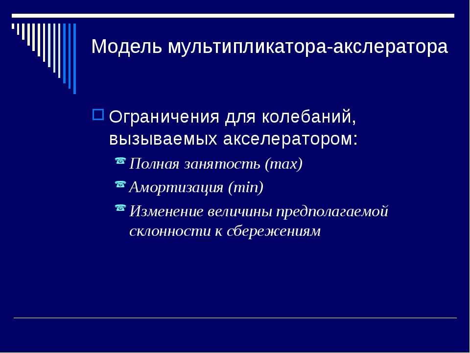 Модель мультипликатора-акслератора Ограничения для колебаний, вызываемых аксе...