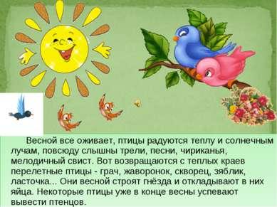 Весной все оживает, птицы радуются теплу и солнечным лучам, повсюду слышны тр...