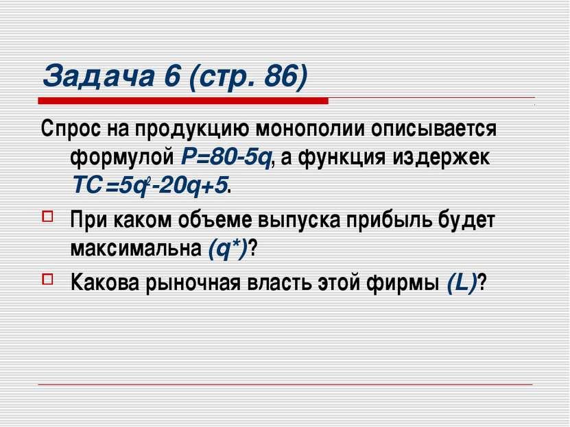 Задача 6 (стр. 86) Спрос на продукцию монополии описывается формулой Р=80-5q,...