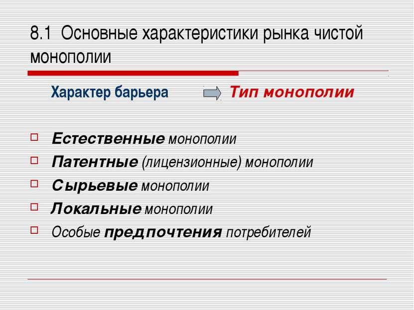 8.1 Основные характеристики рынка чистой монополии Характер барьера Естествен...