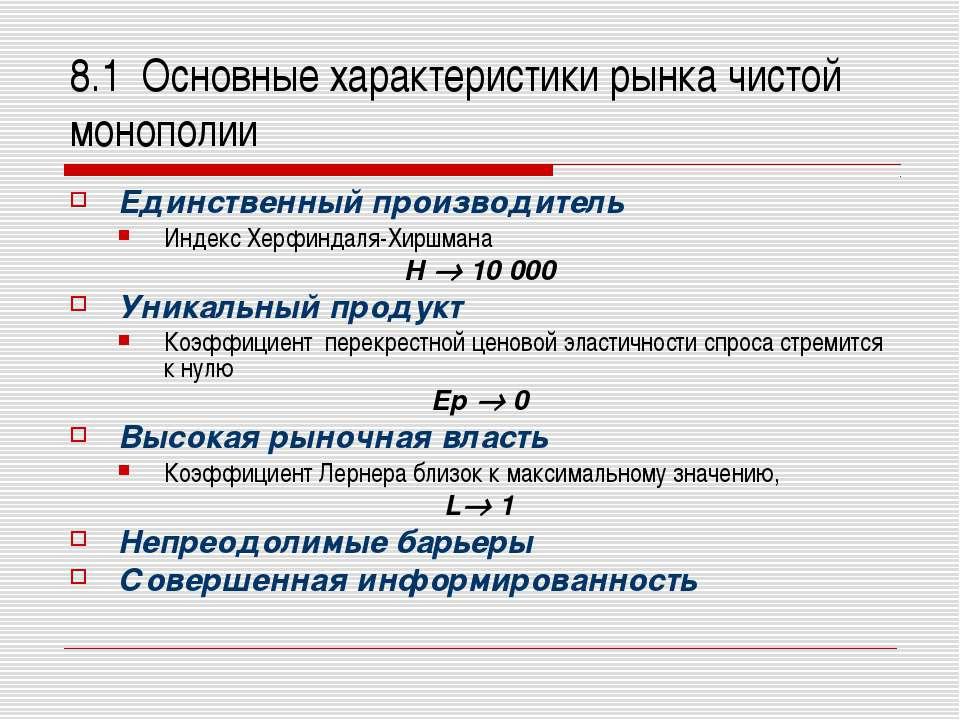 8.1 Основные характеристики рынка чистой монополии Единственный производитель...
