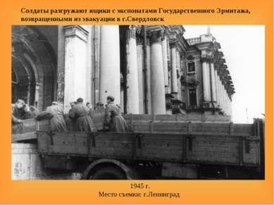 Солдаты разгружают ящики с экспонатами Государственного Эрмитажа, возвращенны...