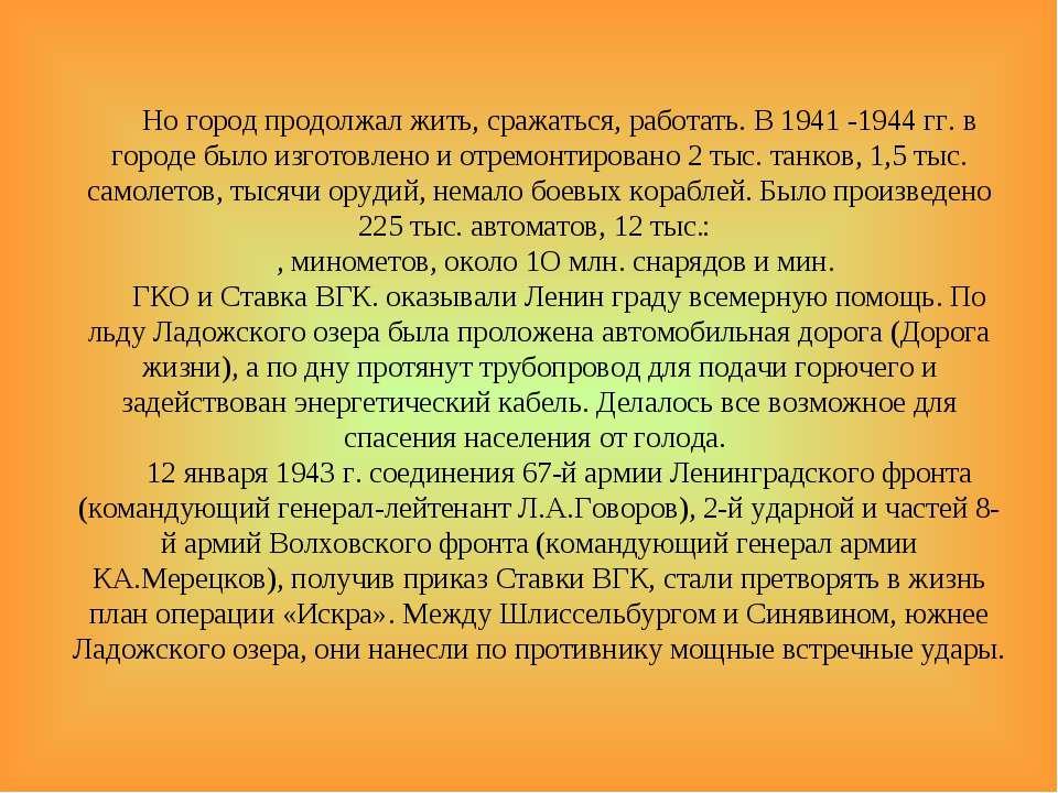Но город продолжал жить, сражаться, работать. В 1941 1944 гг. в городе было и...