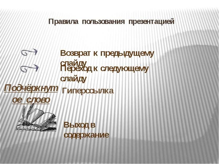 Использованная литература Шабунин М.И. Математика. Алгебра. Начала анализа. h...