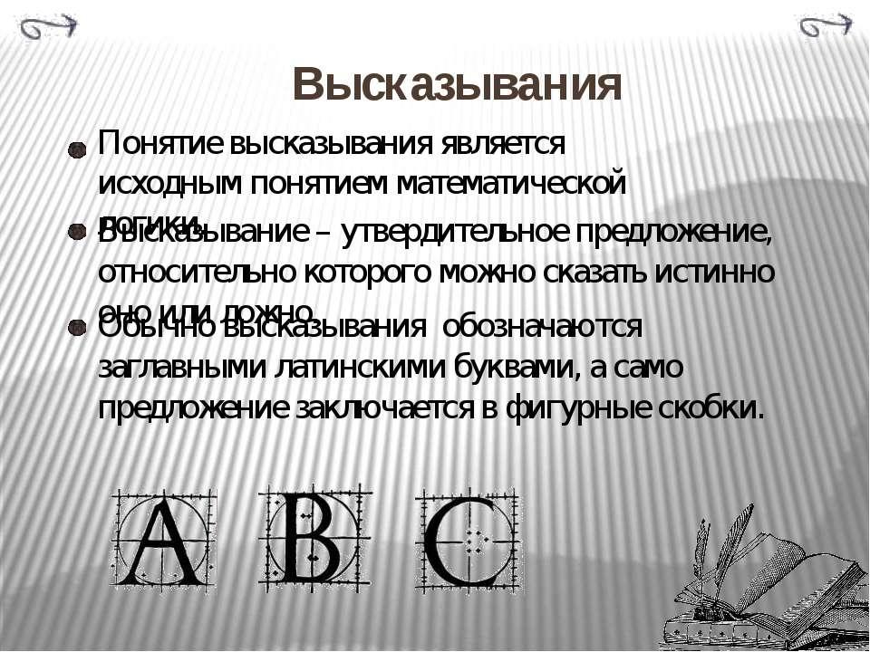 Алгебра высказываний Дизъюнкция Импликация Эквиваленция Строгая дизъюнкция Ко...
